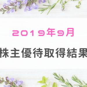 【2019年9月】株主優待・配当権利取得銘柄