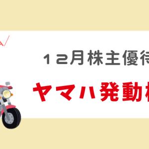 【12月株主優待】(7272)ヤマハ発動機を買いました。