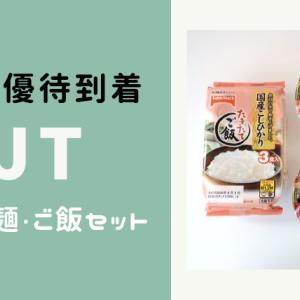 【株主優待到着】(2914)JTから配当入金とカップ麺が到着