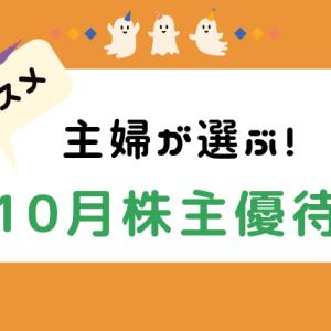 【10月株主優待】主婦が選ぶオススメ優待銘柄5選