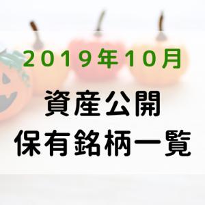 【2019年10月】資産公開・保有銘柄一覧