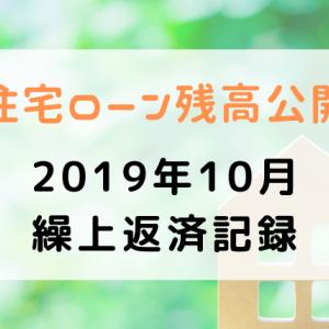 【住宅ローン残高公開】2019年10月繰上返済記録