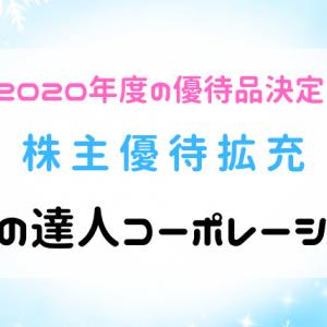 【株主優待拡充】(2930)北の達人コーポレーション優待変更で利回り8%!