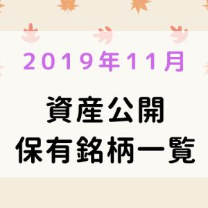 【2019年11月】資産公開・保有銘柄一覧