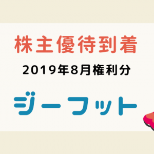 【株主優待到着】(2686)ジーフットのお買物券:2019年8月権利分