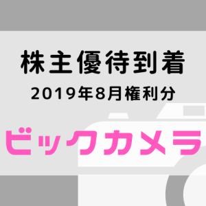 【株主優待到着】(3048)ビックカメラのお買物券:2019年8月権利分