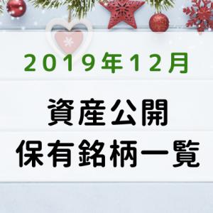 【2019年12月】資産公開・保有銘柄一覧