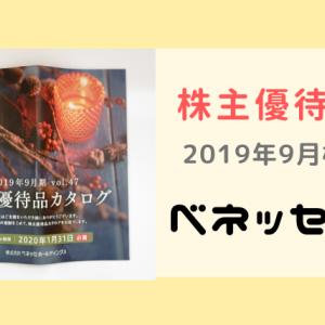 【株主優待到着】(9783)ベネッセHDの優待カタログ:2019年9月権利分