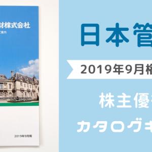 【株主優待到着】(9728)日本管財のカタログギフト:2019年9月権利分