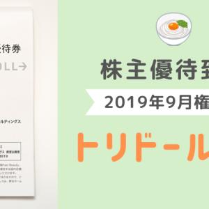 【株主優待到着】(3397)トリドールHDのお食事券:2019年9月権利分