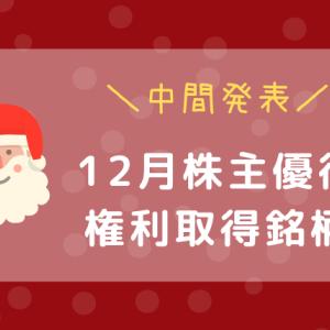 【12月株主優待】取得状況:中間発表