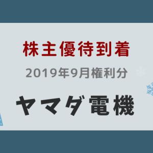 【株主優待到着】(9831)ヤマダ電機のお買物優待券:2019年9月権利分