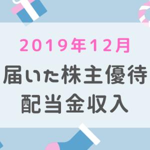 【不労所得】2019年12月に届いた株主優待&配当収入まとめ