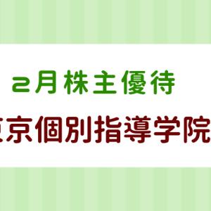 【2月株主優待】(4745)東京個別指導学院をNISA枠で買いました。