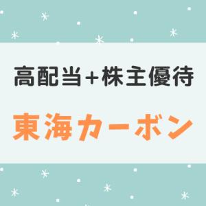 【高配当+株主優待】(5301)東海カーボンをNISA枠で購入しました。