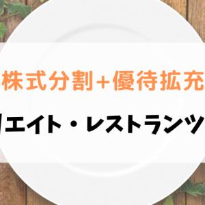 【株式分割+優待拡充】(3387)クリエイト・レストランツHD