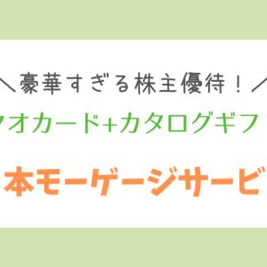 【クオカード+カタログギフト】(7192)日本モーゲージサービスの豪華株主優待!