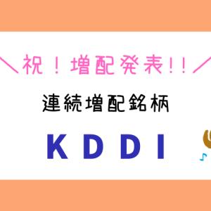 【(9433)KDDI】増配!年間配当110円から115円へ。