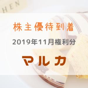 【株主優待到着】(7594)マルカの洋菓子セット:2019年11月権利分