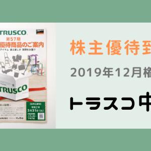 【株主優待到着】(9830)トラスコ中山の優待カタログ:2019年12月権利分