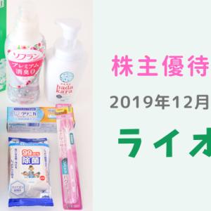 【株主優待到着】(4912)ライオンの新製品詰合せ:2019年12月権利分
