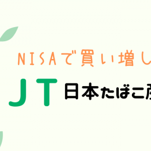 【NISA】(2914)JTを買い増し!!200株保有になりました。
