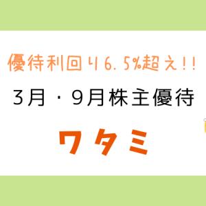 【3月株主優待】(7522)ワタミを買いました。