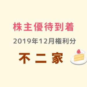 【株主優待到着】(2211)不二家のお食事券:2019年12月権利分