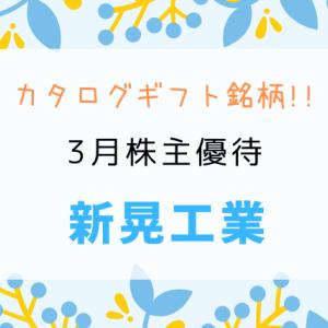 【3月株主優待】(6458)新晃工業をNISA枠で買いました。
