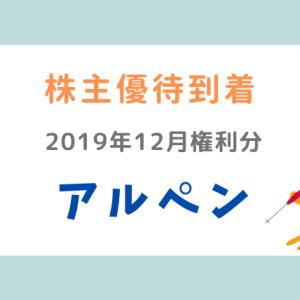 【株主優待到着】(3028)アルペンのお買物券:2019年12月権利分