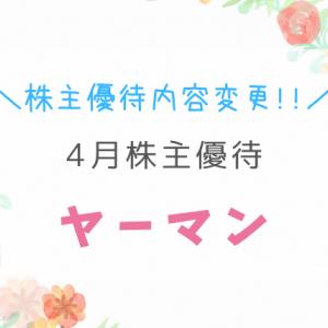 【優待変更】(6630)ヤーマン:2020年4月の株主優待内容決定!!