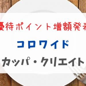 【優待倍増!!】(7616)コロワイド(7421)カッパ、2020年3月株主優待ポイントを2倍に!