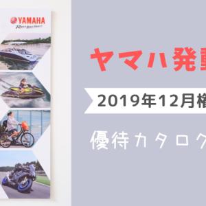 【株主優待到着】(7272)ヤマハ発動機のカタログギフト:2019年12月権利分