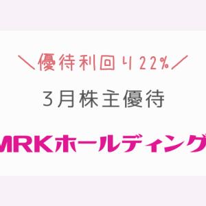 【3月株主優待】(9980)MRKホールディングスを買いました。