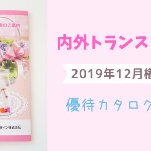 【株主優待到着】(9384)内外トランスラインのカタログギフト:2019年12月権利分