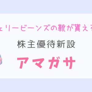 【株主優待新設】(3070)アマガサ:ジェリービーンズの靴が優待で貰える!!
