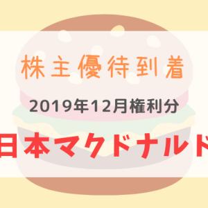 【株主優待到着】(2702)日本マクドナルドのお食事券:2019年12月権利分