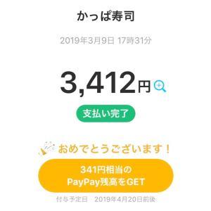 【PayPay】かっぱ寿司でペイペイが利用できるようになりました。