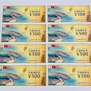 【ふるさと納税返礼品】リンガーハット商品券4000円分頂きました。