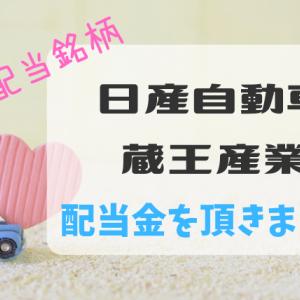 【配当入金】7201日産自動車、9986蔵王産業から配当金を頂きました。