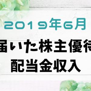 【不労所得】6月に届いた株主優待&配当収入まとめ