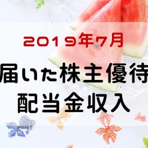 【不労所得】7月に届いた株主優待&配当収入まとめ