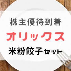 【株主優待到着】8591オリックスから米粉餃子セットが届きました。