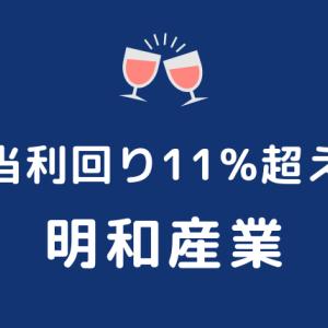 配当利回り11%超えの(8103)明和産業を買ってみた!