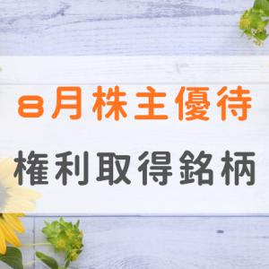 【8月株主優待】権利取得予定銘柄