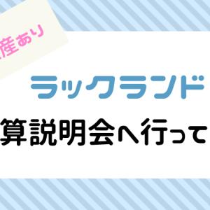 【お土産あり】ラックランド(9612)の決算説明会へ行ってきた!