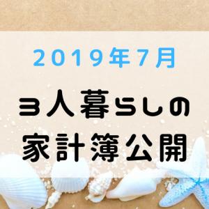 【家計簿公開】大赤字!2019年7月分・3人暮らしの家計簿