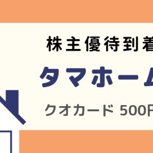 【株主優待到着】タマホーム(1419)から配当金とクオカードを頂きました。
