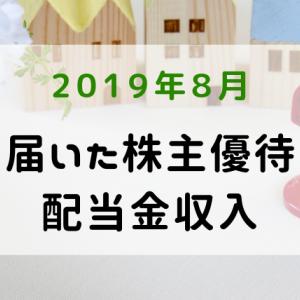 【不労所得】8月に届いた株主優待&配当収入まとめ