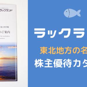 【株主優待到着】ラックランド(9612)東北名産品優待カタログが届きました。